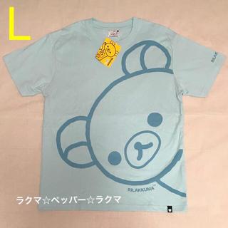 サンエックス(サンエックス)のリラックマ  tシャツ L 男女兼用(Tシャツ/カットソー(半袖/袖なし))