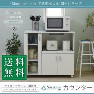 キッチンカウンター  キッチンボード コンセント付 キッチン収納 キャスター付き(キッチン収納)
