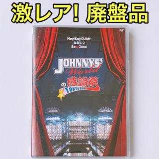 Johnny's - JOHNNYS' Worldの感謝祭 in TOKYO DOME DVD 美品!