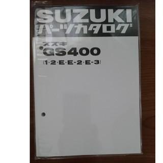 スズキ - GS400 パーツリスト パーツカタログ