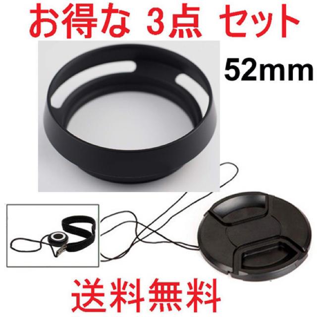 ライカ風 レンズフード 口径 52mm+レンズキャップ+ 落下防止 ストラップ スマホ/家電/カメラのカメラ(フィルター)の商品写真