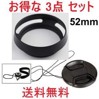 ライカ風 レンズフード 口径 52mm+レンズキャップ+ 落下防止 ストラップ