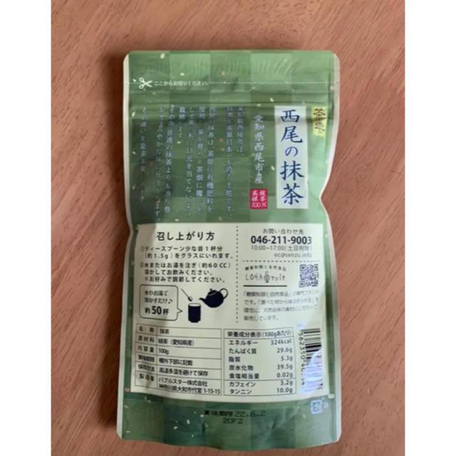 西尾の抹茶 100g 食品/飲料/酒の飲料(茶)の商品写真