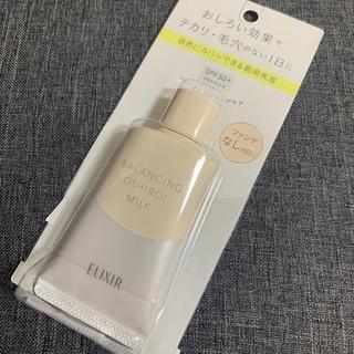 ELIXIR - 資生堂 エリクシール ルフレ バランシング おしろいミルク C(35g)