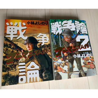ゲントウシャ(幻冬舎)の戦争論 新ゴ-マニズム宣言SPECIAL 1・2巻セット(その他)