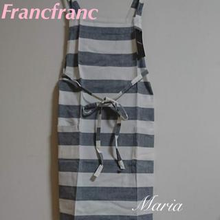 フランフラン(Francfranc)のフランフランエプロン ❤︎ボーダー❤︎新品・未使用(その他)