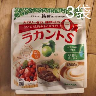 サラヤ(SARAYA)のラカントS 顆粒 800g×3(ダイエット食品)