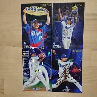 チュウニチドラゴンズ(中日ドラゴンズ)の中日ドラゴンズキラキラ野球カード四枚(スポーツ選手)