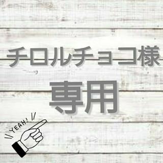 ▽▲チロルチョコ様専用ページ▽▲(食器)