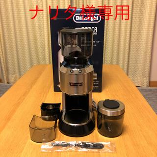 デロンギ(DeLonghi)のデロンギ デディカ コーヒーグラインダー kg521j-m(電動式コーヒーミル)