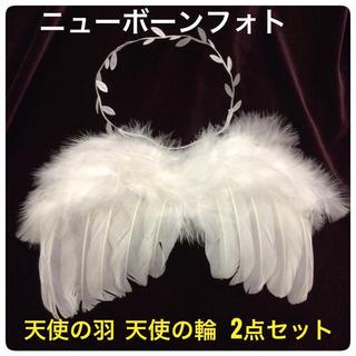ベビー ニューボーンフォト 寝相アート 天使の羽 天使の輪  2点セット(その他)