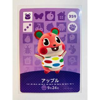 任天堂 - どうぶつの森 amiiboカード アップル 359