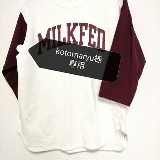 ミルクフェド(MILKFED.)のkotomaryu様専用  ミルクフェド Tシャツ(Tシャツ(長袖/七分))