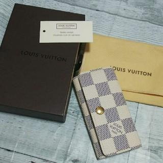 ルイヴィトン(LOUIS VUITTON)の新品☆ルイヴィトンアズール キーケース(キーケース)