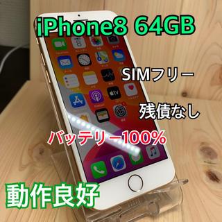 Apple - 【B】【100%】iPhone 8 Gold 64 GB SIMフリー 本体
