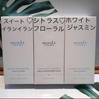 ミュゼ コスメ ミルクローション3種の香り モイストプラス 新品未開封