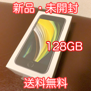 Apple - 【新品・未開封】iPhone SE 第2世代 128GB ブラック SIMフリー