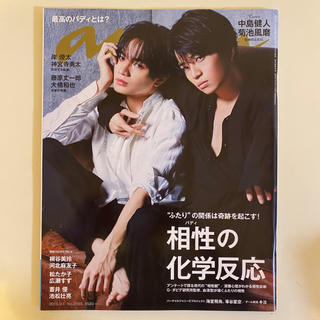 Johnny's - an·an ふまけん 2019年9月4日号 (No.2165)