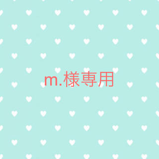 m.様専用(アイドルグッズ)