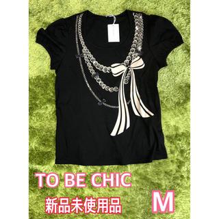 トゥービーシック(TO BE CHIC)のTO BE CHIC  Tシャツ リボン 可愛い 新品 タグ付き(Tシャツ(半袖/袖なし))