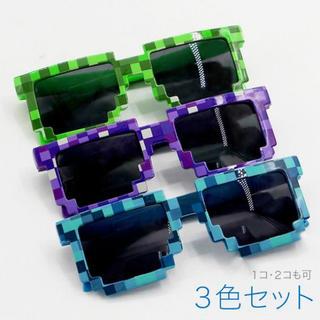 3色セット【新品】8ビット風サングラス(ブロックパターン・モザイク状)(サングラス/メガネ)