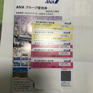 エーエヌエー(ゼンニッポンクウユ)(ANA(全日本空輸))のANA株主優待 5枚 冊子付き(航空券)