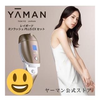 ヤーマン YA-MAN レイボーテ RフラッシュPLUS EX セット 脱毛器(脱毛/除毛剤)