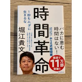 アサヒシンブンシュッパン(朝日新聞出版)の時間革命 1秒もムダに生きるな 堀江貴文 ホリエモン(ビジネス/経済)