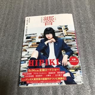 ショウガクカン(小学館)の小説響-HIBIKI-(文学/小説)