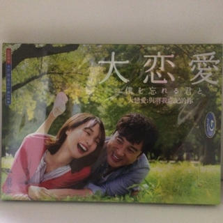 大恋愛 DVD(TVドラマ)