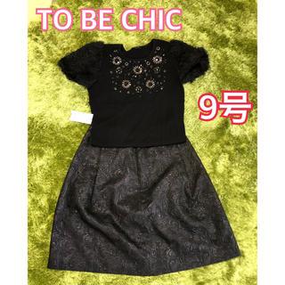 トゥービーシック(TO BE CHIC)のTOBECHIC スカート 膝丈 黒 40 M 9号 ニット 半袖(ひざ丈スカート)