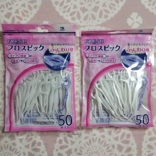 フレッシュフロスピック50本入り2袋(歯ブラシ/デンタルフロス)