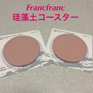フランフラン(Francfranc)のフランフラン 珪藻土コースター 2個セット 新品・未使用(その他)
