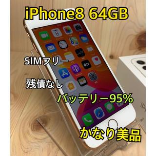 Apple - 【A】【かなり美品】iPhone 8 Gold 64 GB SIMフリー 本体