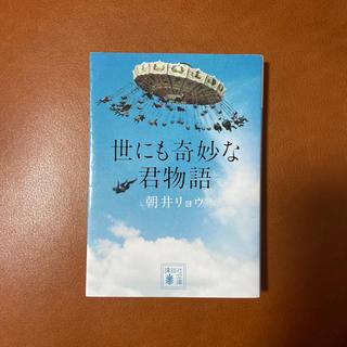 コウダンシャ(講談社)の世にも奇妙な君物語(文学/小説)
