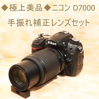 ニコン(Nikon)の◆極上美品◆ニコン D7000 手振れ補正レンズセット(デジタル一眼)