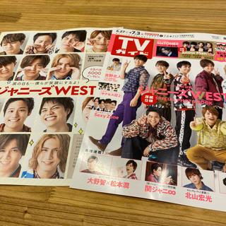 【16】ジャニーズWEST TVガイド関東版 2020年 7/3号(ニュース/総合)