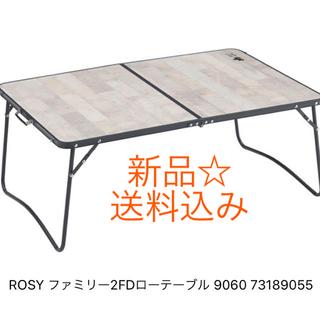 LOGOS - ROSYファミリー2FDローテーブル