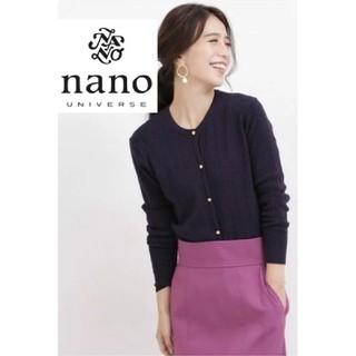 ナノユニバース(nano・universe)の手洗いOK✨なめらかニットカーディガン ネイビー(カーディガン)