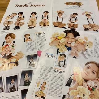 【17】TravisJapan なにわ男子 TVガイド関東版 2020年7/3号(ニュース/総合)