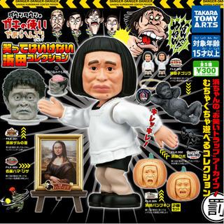 タカラトミーアーツ(T-ARTS)の【おきたさん専用ページ】笑ってはいけない浜田コレクション 全5種 フルコンプ (お笑い芸人)