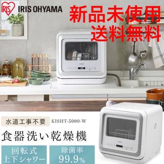 アイリスオーヤマ(アイリスオーヤマ)の食器洗い乾燥機 ホワイト KISHT-5000-W(食器洗い機/乾燥機)
