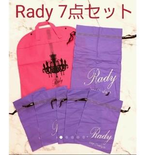 Rady - Rady レディ ショッパー 袋 バッグ トート 洋服カバー 巾着 保存 セット