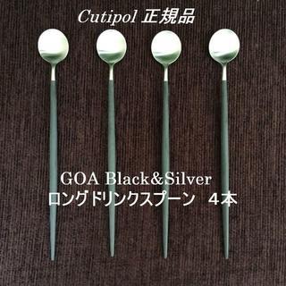正規品 クチポール ゴア ブラック&シルバー ロングドリンクスプーン 4本(カトラリー/箸)