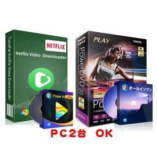 Netflix Video PowerDVD20 DVDFab11 g5