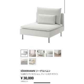 イケア(IKEA)のIKEA ソーデルハムン(一人掛けソファ)