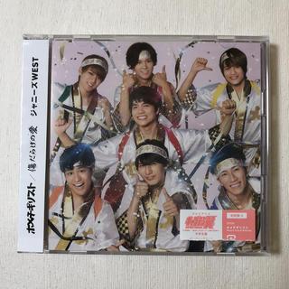 ジャニーズウエスト(ジャニーズWEST)のホメチギリスト/傷だらけの愛(初回盤A)CD+DVD(ポップス/ロック(邦楽))