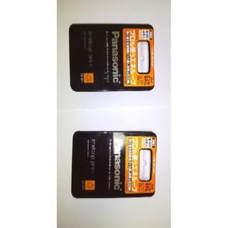 Panasonic - Panasonic 単4形 エネループ PRO 4本パック×2