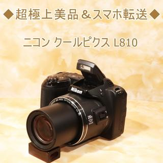 ニコン(Nikon)の★超極上美品&スマホ転送★ニコン クールピクス L810(コンパクトデジタルカメラ)