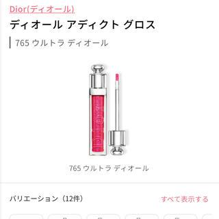 Dior - Dior アディクトグロス765